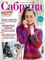 Сабрина журнал по вязанию декабрь №12 2018