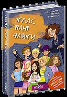 Клас пані Чайки.Автор Малґожата-Кароліна Пекарська
