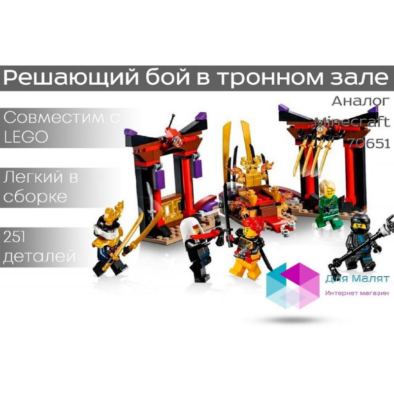 """Конструктор """"Решающий бой в тронном зале"""" Ninja Bela 10935 251 деталь"""