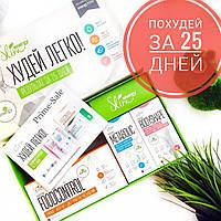 Программа для похудения Energy Slim энерджи слим Худей легко за 25 дней NL 4 шага быстро похудеть