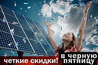 Чёрная пятница 23 ноября 2018 года в Энергосейв