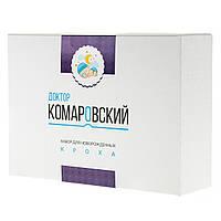 Набор для новорожденных Доктор Комаровский Кроха MaxiPack