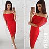 Элегантное женское платье-футляр (кружево реснички, открытые плечи, миди, вечернее) РАЗНЫЕ ЦВЕТА!