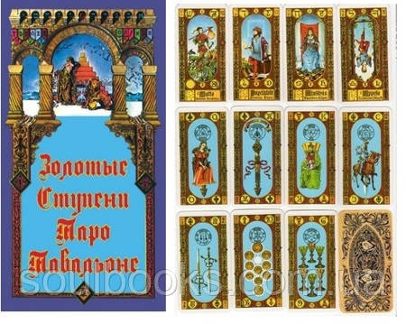 Карты Золотые ступени Таро (Таро Тавальоне).