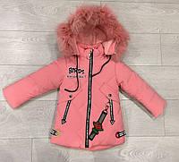 Детская зимняя куртка для девочки, 2-6 лет, персиковая, фото 1
