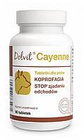 Долфос Каен (Dolvit Cayenne) для собак при поедании экскрементов 90 табл., 90 гр.