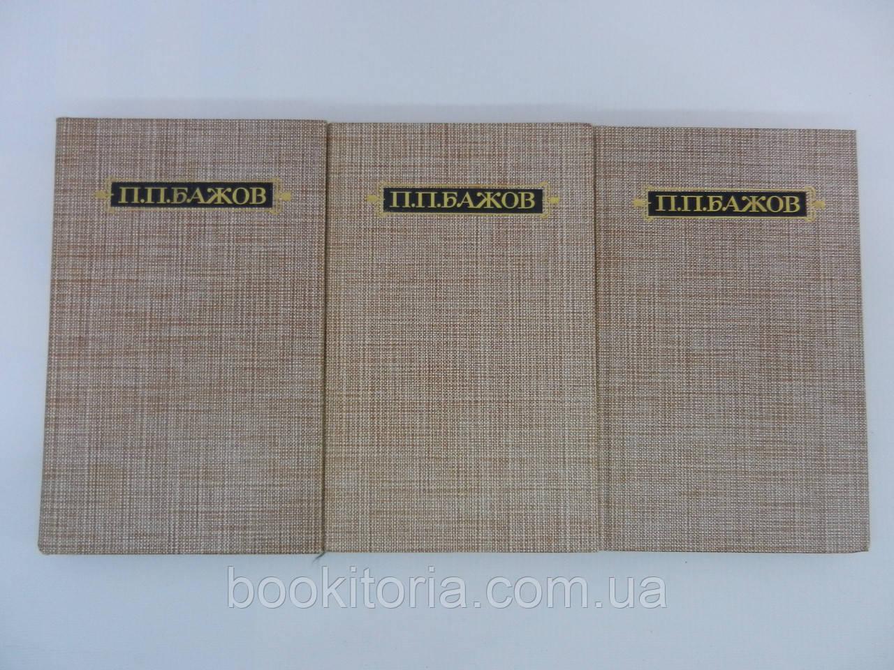 Бажов П.П. Сочинения в трех томах (б/у).