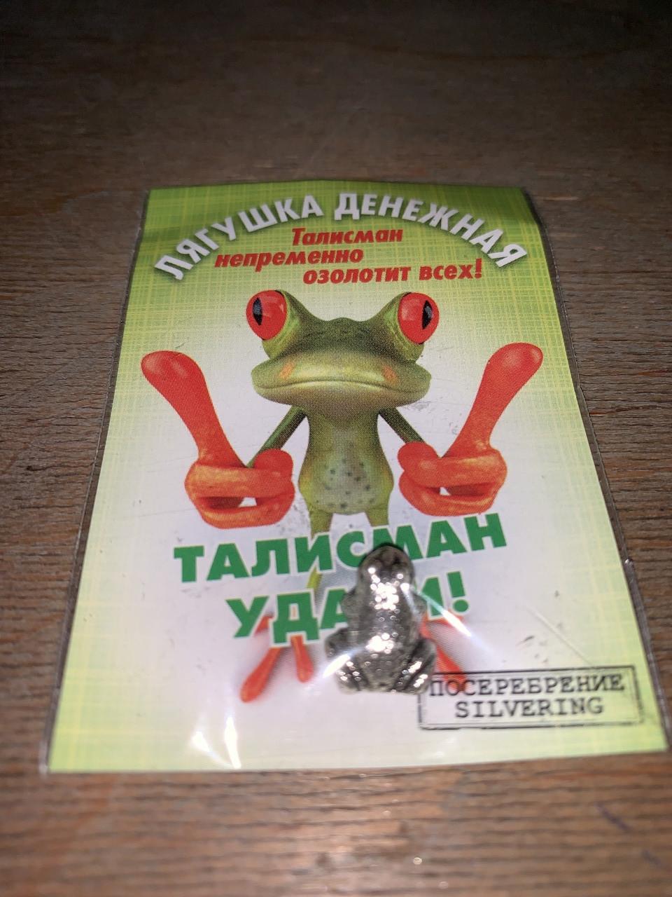 Жаба для гаманця