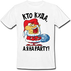 Футболка Кто Куда, А Я На Party!