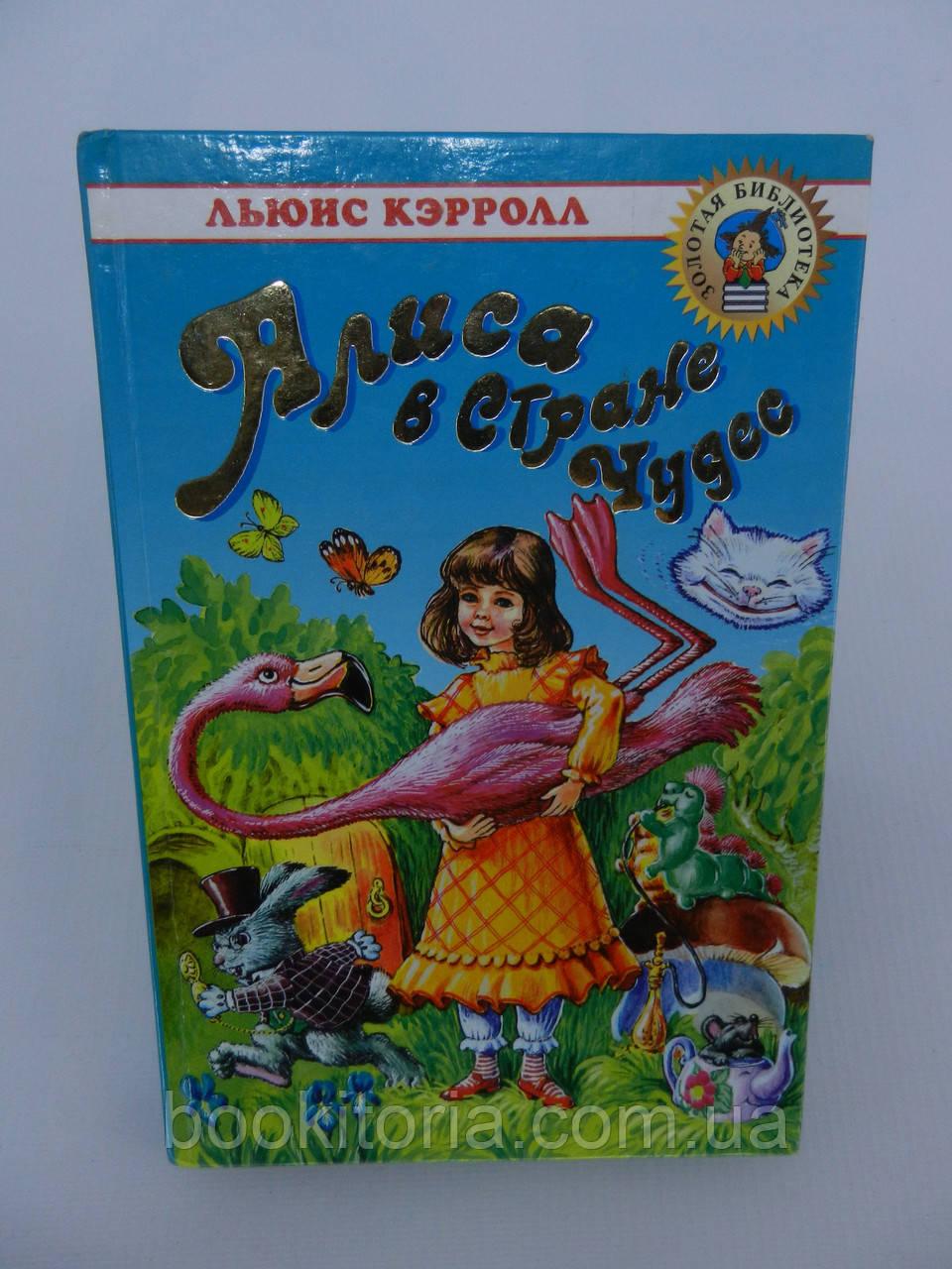 Кэрролл Л. Алиса в Стране Чудес. Чапек К. Большая кошачья сказка (б/у).