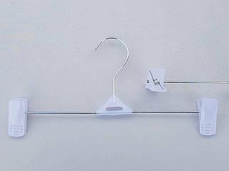 Плечики вешалки тремпеля для брюк и юбок металлические с пластмассовой прищепкой белого цвета, длина 26 см
