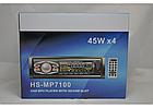 Автомагнитола HS-MP7100 c LED-индикаторным дисплеем  с тюнером тв магнитола, фото 2