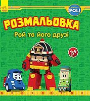 Robocar Poli :Розмальовка