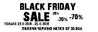 Невероятные скидки в черную пятницу! От 5 до 70%!