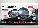 Автоакустика колонки ProAudio PR-1695 (400 Вт) динамики автомобильные автоакустика овалы, фото 4