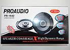 """Автоакустика ProAudio PR-1642 (400 Вт)т динамики в машину автоакустика атвомобильная круглые 6.5"""", фото 3"""