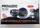 """Автоакустика ProAudio PR-1095 (300 Вт) динамики колонка круглые в машину 300 Вт 6.5"""", фото 2"""