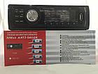 Магнитола автомобильная Pioneer 1042P / ISO USB флешки + SD карты памяти + AUX + FM (4x50W), фото 3