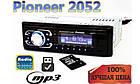 Мультимедийная стильная Автомагнитола Pioneer 2052 MP3, USB, AUX, FM магнитола без диска, фото 4