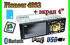 """Автомагнитола Pioneer 4032B Bluetoth - 4,1"""" TFT USB + SD + AUX - DIVX/MP4/MP3 магнитола (панель несъемная), фото 5"""