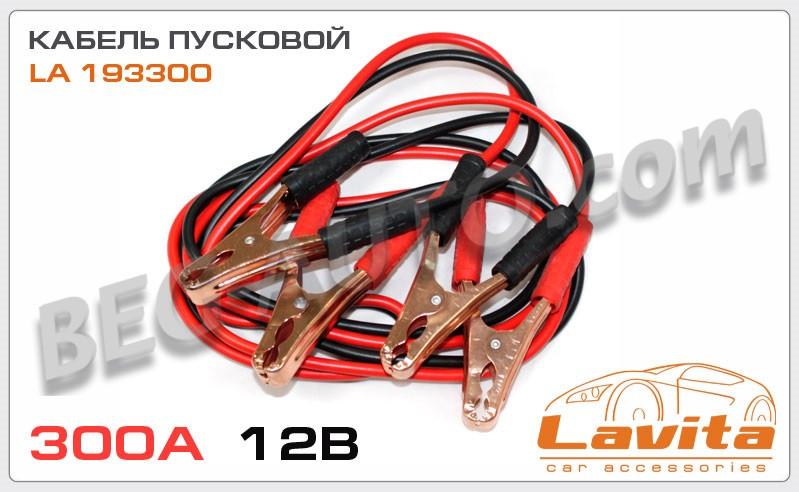 """Провода пусковые """"прикуриватель""""  300А * 2,5м пакет"""
