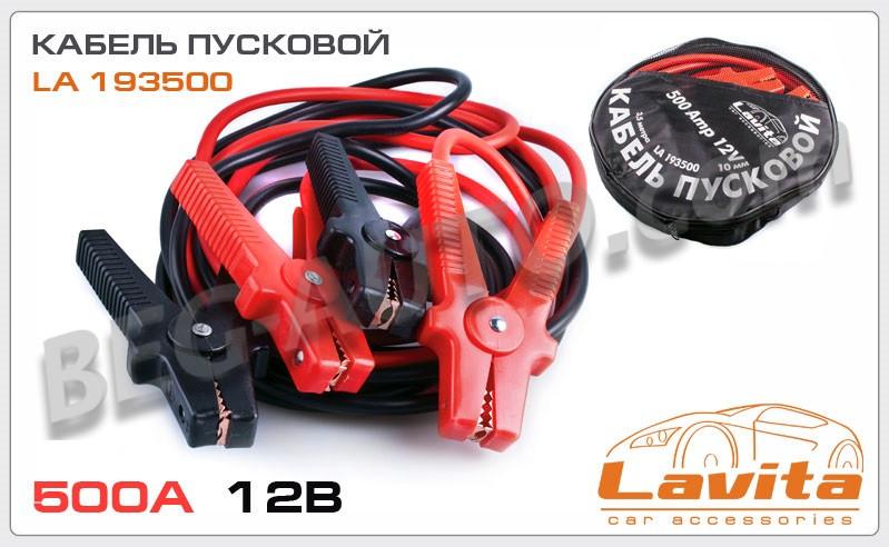 """Провода пусковые """"прикуриватель""""  500А * 3,5м сумка"""