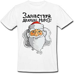Футболка Здравствуйте, Дедушка Мороз!
