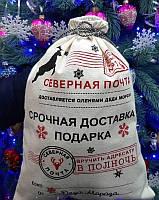 Новогодний мешочек для подарков 30*21 см