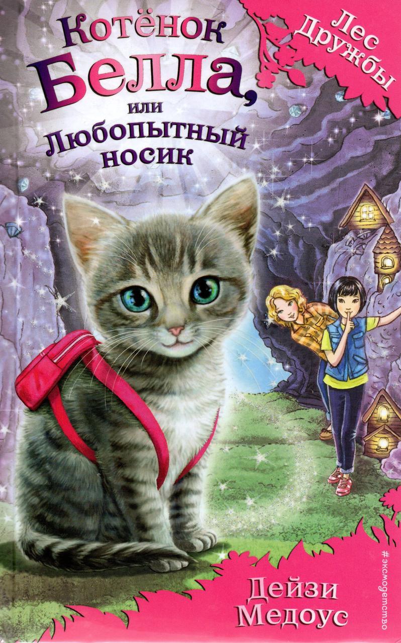 Котёнок Белла, или Любопытный носик (Лес Дружбы). Дейзи Медоус