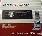 Автомобильная Магнитола радио FM приемник МР3 SP-1243 МР3 и WMA магнитола стильная, фото 2