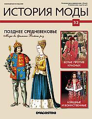 Журнал История моды (DeAgostini) №32- Позднее Средневековье. Мода во времена Войны Роз