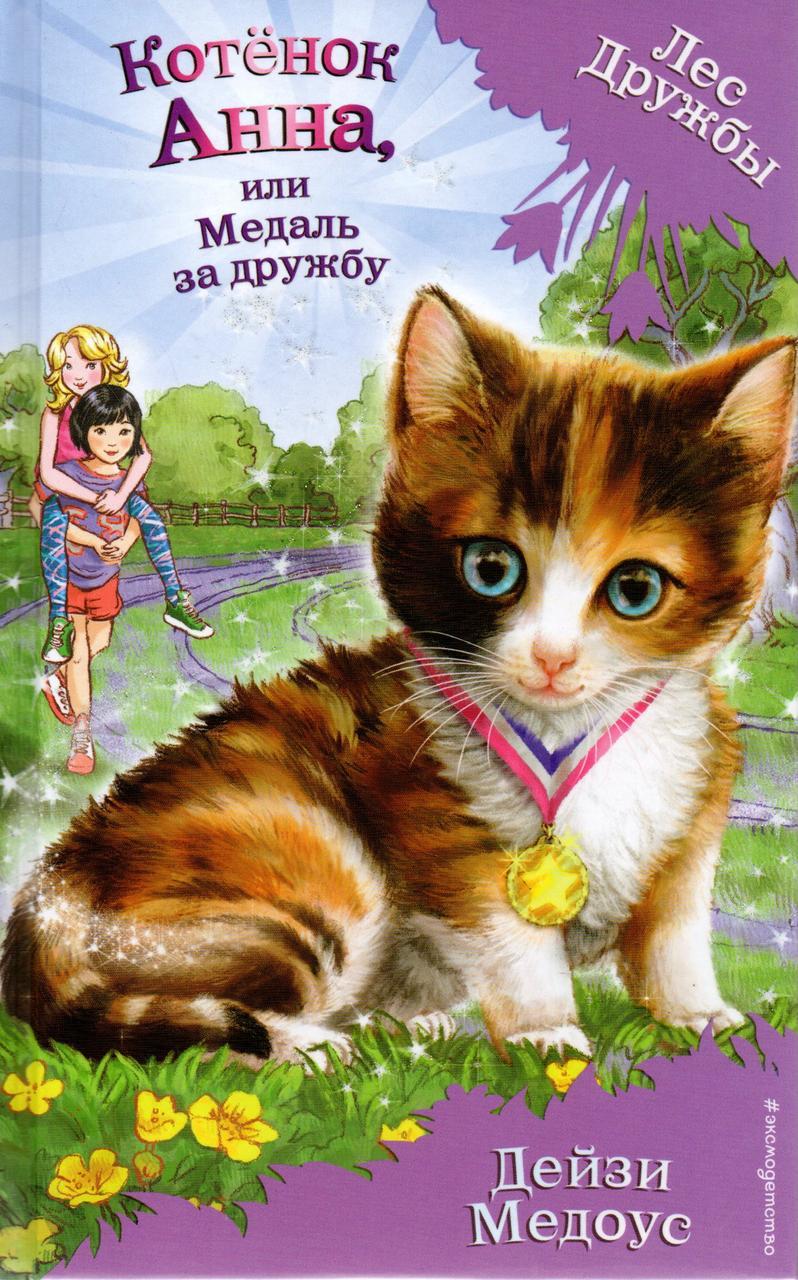 Кошеня Ганна, або Медаль за дружбу (Ліс Дружби). Дейзі Медоус