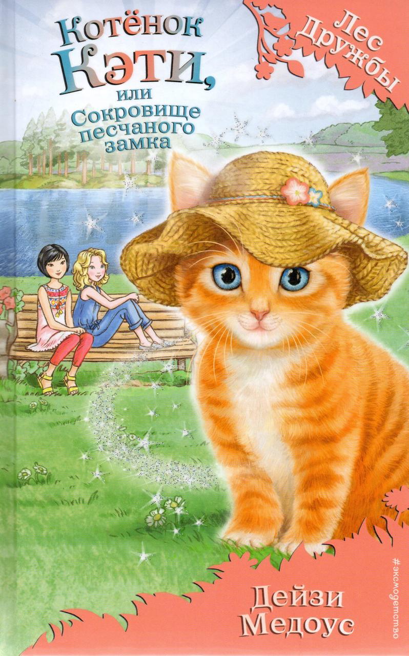 Котёнок Кэти, или Сокровище песчаного замка (Лес Дружбы). Дейзи Медоус