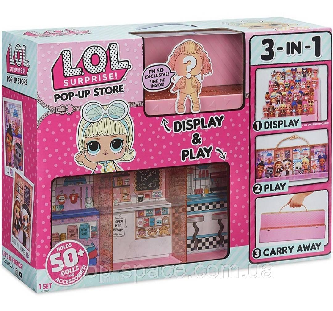 ЛОЛ дом-кейс-подиум 3 в 1. LOL Surprise Pop-Up Store 3-in-1 Playset