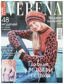 Журнал Verena (Верена). Модное вязание №4 2018