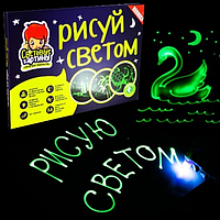 Набор для рисования Рисуй светом А4, творческий набор, развивающая игрушка