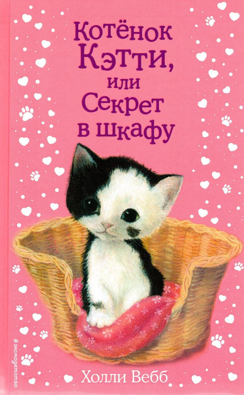 Котёнок Кэтти, или Секрет в шкафу. Холли Вебб