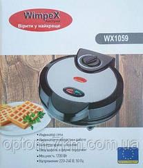 Вафельниця Wimpex WX-1059 1200 W
