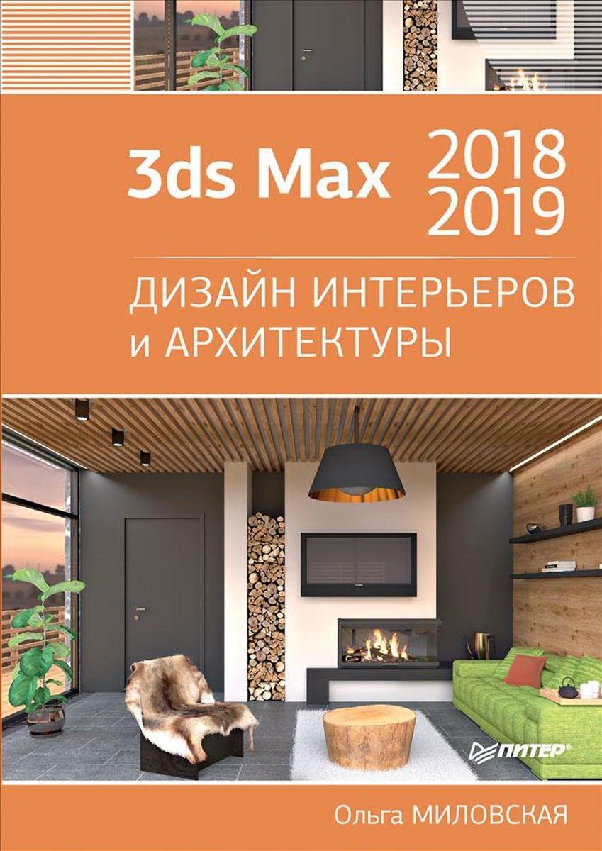3ds Max 2018 і 2019. Дизайн інтер'єрів та архітектури. Миловская О. С.