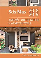 3ds Max 2018 и 2019. Дизайн интерьеров и архитектуры.  Миловская О. С.