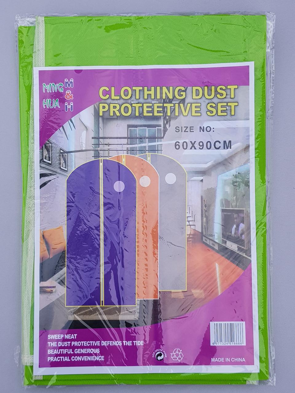 Чехол для хранения и упаковки одежды  на молнии флизелиновый  салатового цвета. Размер 60 см*90 см.