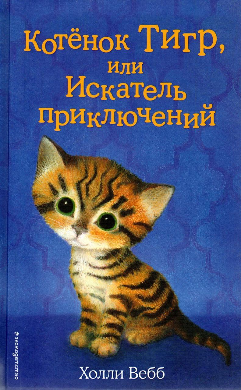 Котёнок Тигр, или Искатель приключений. Холли Вебб