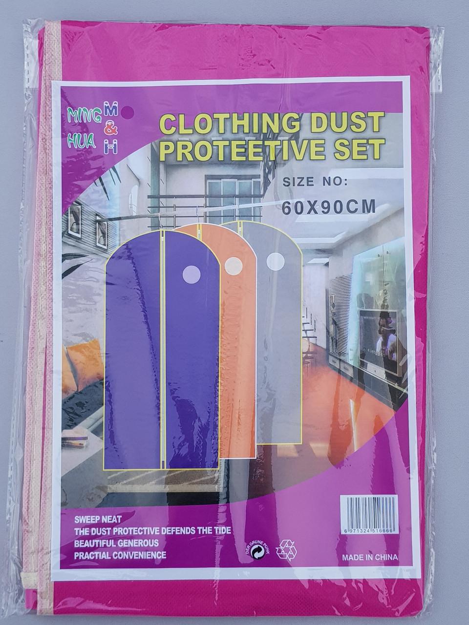 Чехол для хранения и упаковки одежды  на молнии флизелиновый  розового цвета. Размер 60 см*90 см.