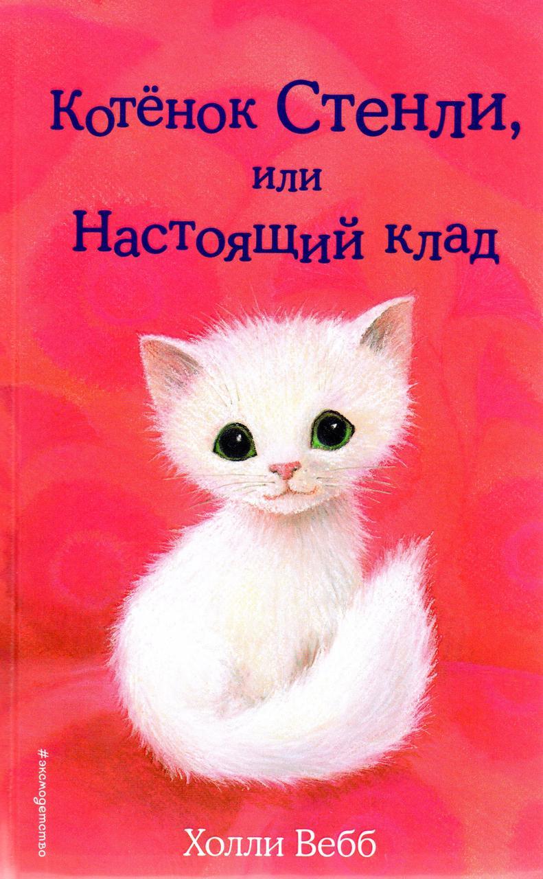 Котёнок Стенли, или Настоящий клад. Холли Вебб