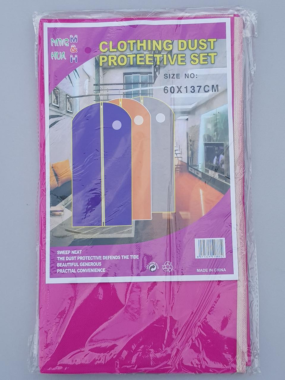 Чехол для хранения и упаковки одежды  на молнии флизелиновый  розового цвета. Размер 60 см*137 см.