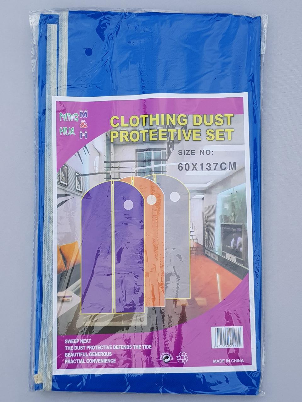 Чехол для хранения и упаковки одежды  на молнии флизелиновый  голубого цвета. Размер 60 см*137 см.