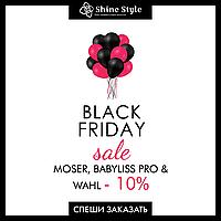 Чернее чорного пятница :) SALE