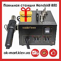 Handskit 850 (ExTools) паяльная станция с компрессорным термофеном