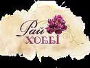 """Рай хоббі"" інтернет-магазин"