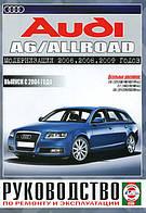 Audi A6 (2004-2011)